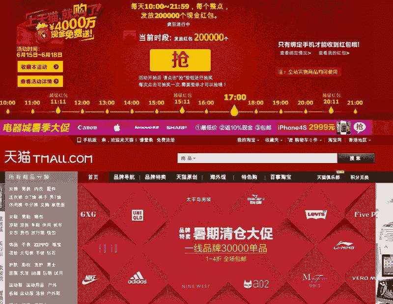 Site de commerce chinois : tmall.com