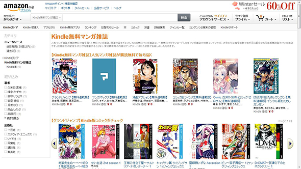 amazon-japon-manga
