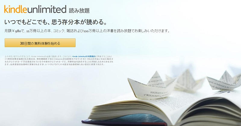 Japon Kindle Unlimited