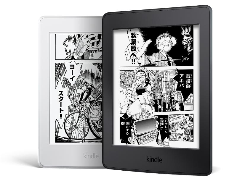 liseuse Kindle spéciale manga au Japon