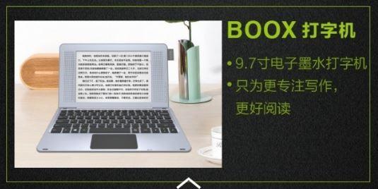 ordinateur laptop netbook Onyx
