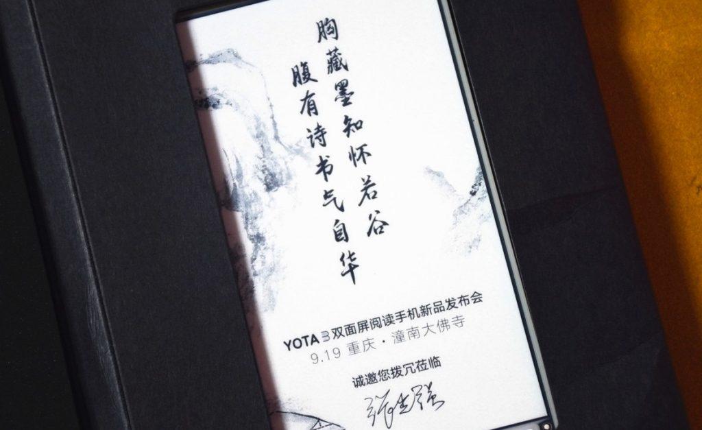 YotaPhone 3 présentation Chine