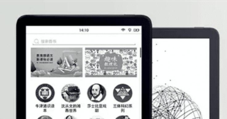 Liseuse Xiaomi